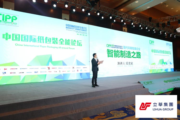 Lihua Group speeches on the road of paper packaging enterprises