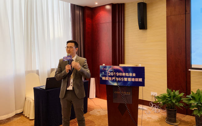Vice President Wu at the Lean and 6S paper packaging forum
