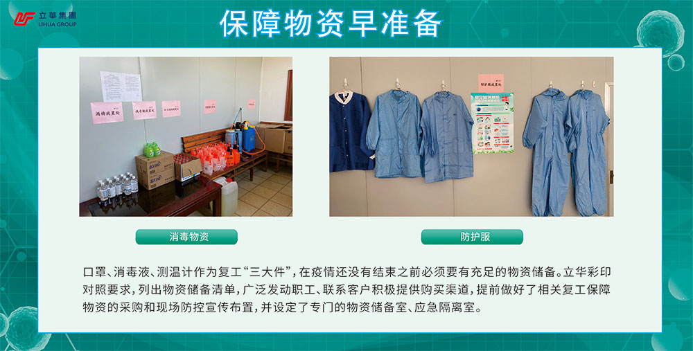 Lihua's disinfection and protective materials
