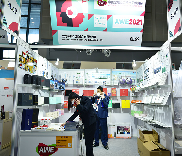 Lihua Group participated in Shanghai Appliance & Electronics World Expo(AWE2021)